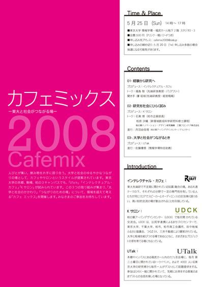 cafemix2008.jpg