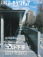 nikkeiarchitecture20080428.jpg